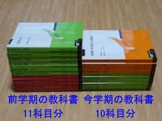 20100927 教科書比較.JPG